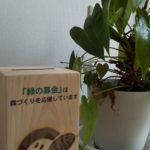 緑の募金箱