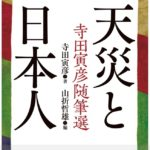 天災と日本人